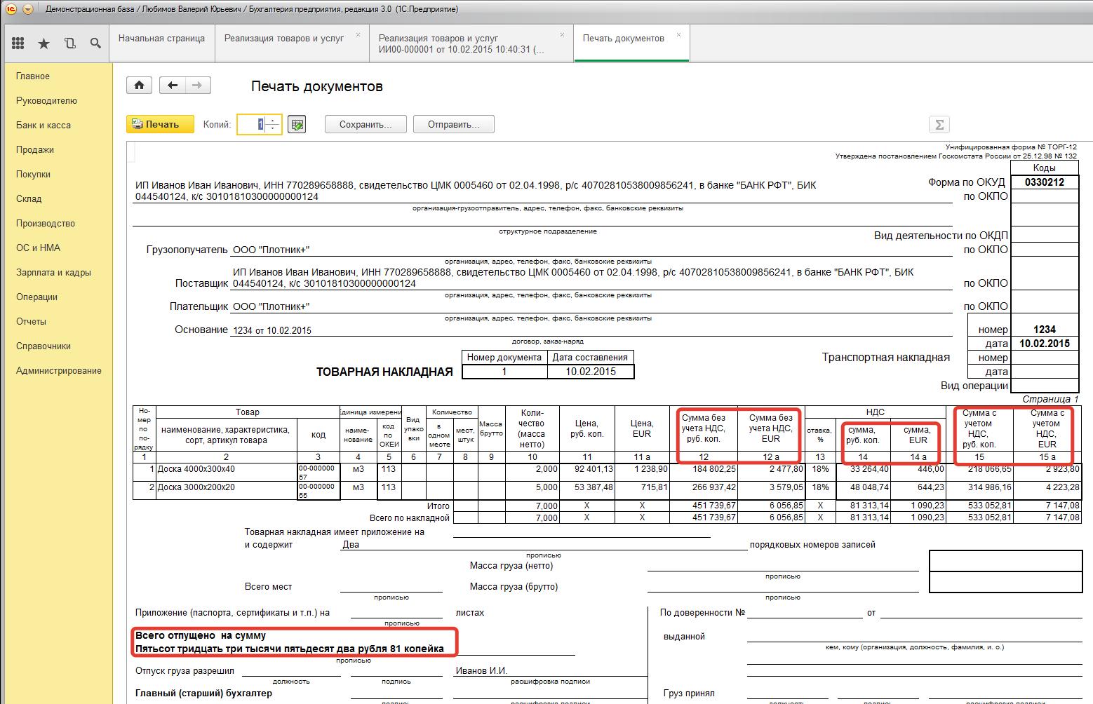 Как выписать налоговую накладную в 1С 8.2. при помощи обработки
