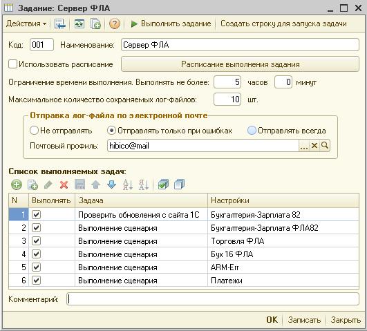 Обновление информационной базы в 1с программист 1с работа за границей