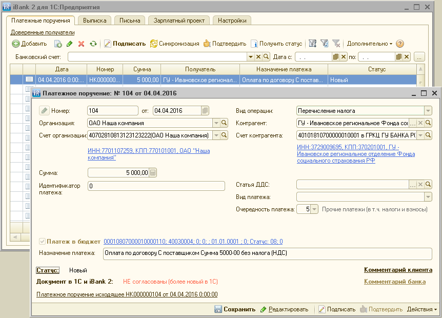 типовые конфигурации 1с поддерживающие директ банк