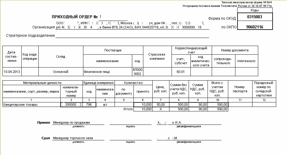 образец заполнения приходный ордер по форме м-4 - фото 2