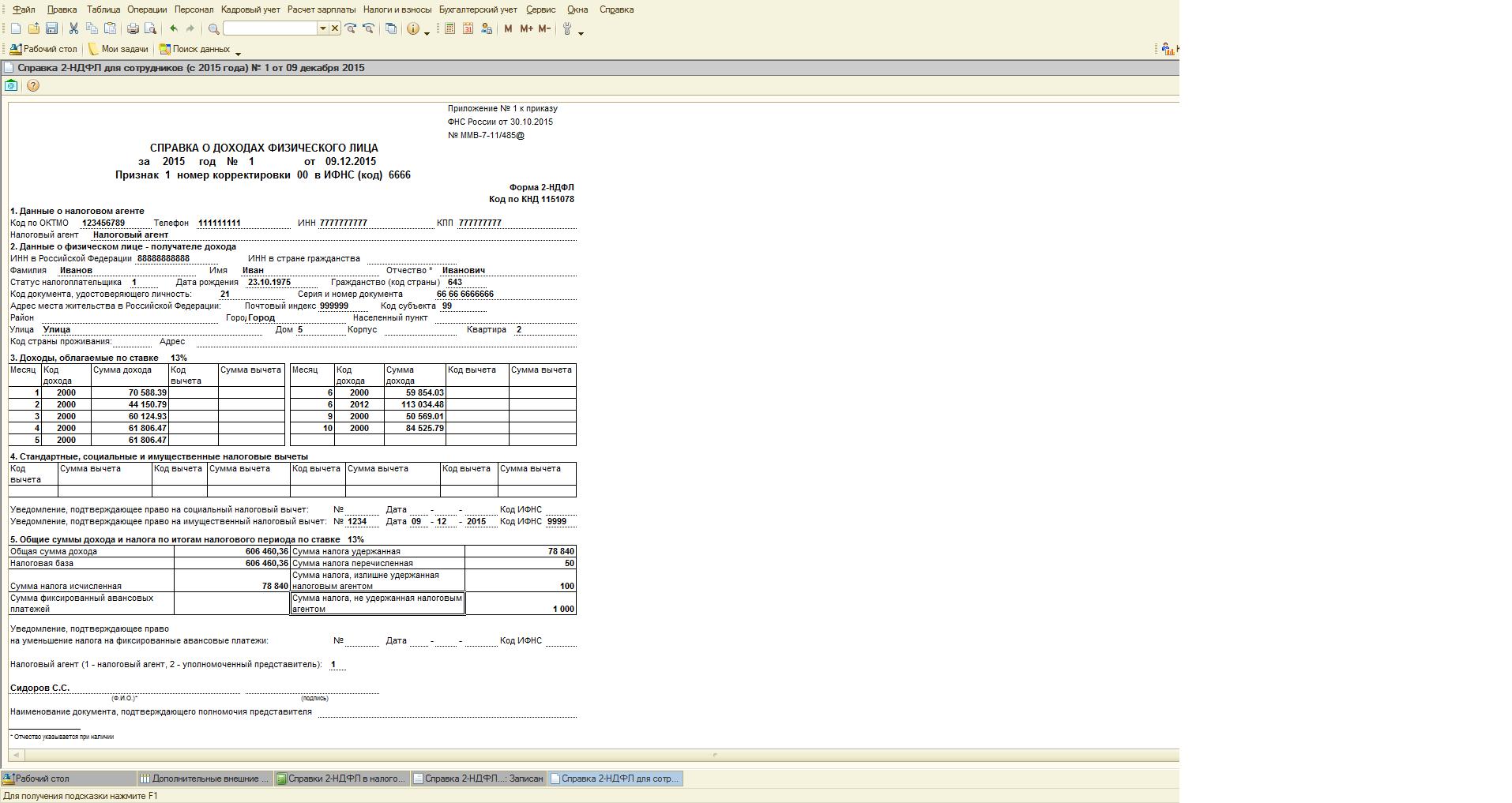 Штрих код 2 ндфл полный пакет документов для кредита физическому лицу