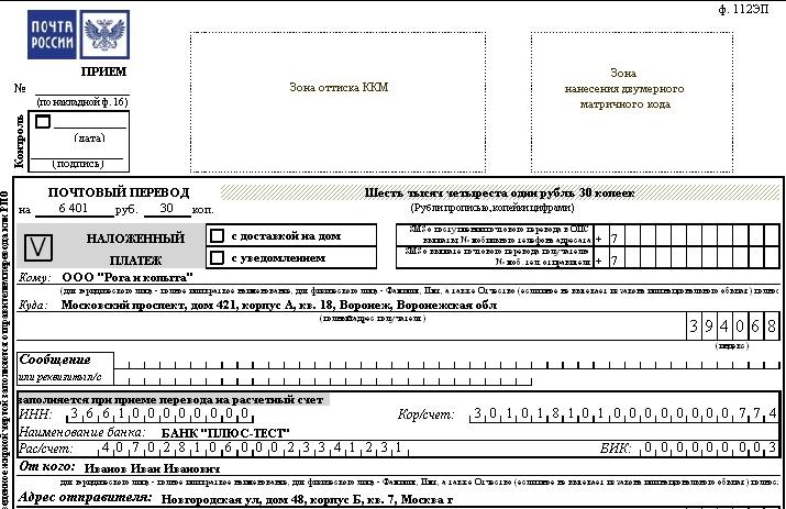 Бланк почтового перевода: образец заполнения ф 112эф.