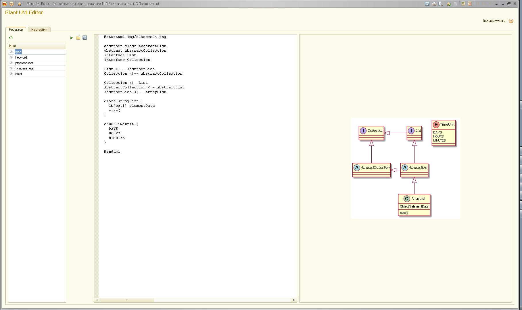 1с графическая схема программно